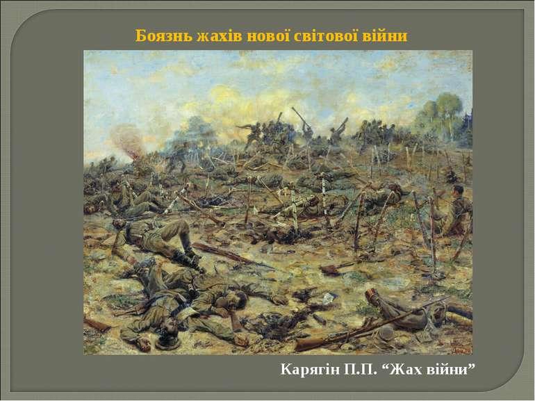 """Карягін П.П. """"Жах війни"""" Боязнь жахів нової світової війни"""
