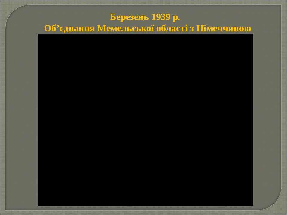 Березень 1939 р. Об'єднання Мемельської області з Німеччиною