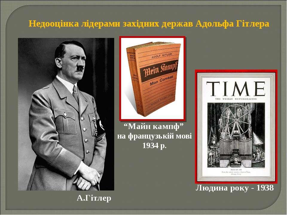 """Недооцінка лідерами західних держав Адольфа Гітлера А.Гітлер """"Майн кампф"""" на ..."""