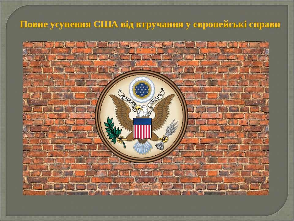 Повне усунення США від втручання у європейські справи