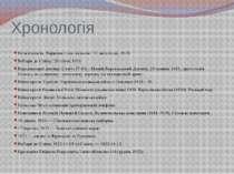 Хронологія Незалежність; Варшава стала вільною: 11 листопада, 1918. Вибори до...