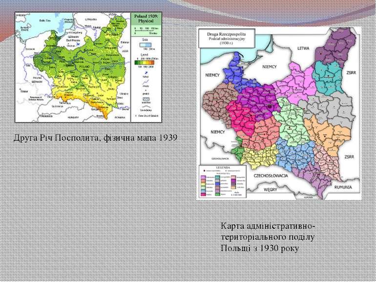 Друга Річ Посполита, фізична мапа 1939 Карта адміністративно-територіального ...