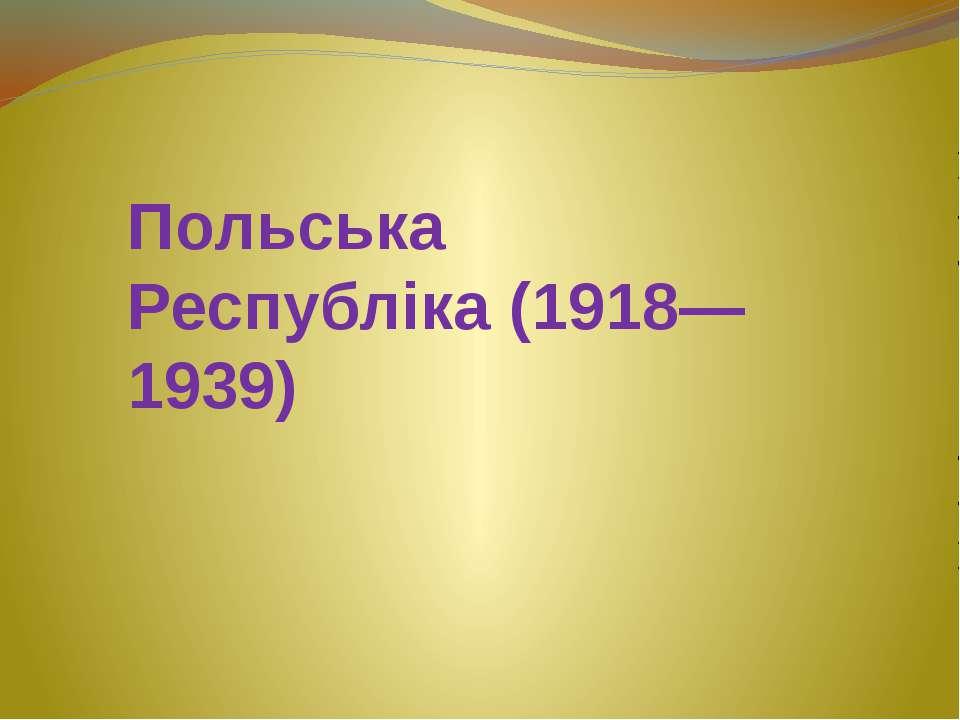 Польська Республіка (1918—1939)