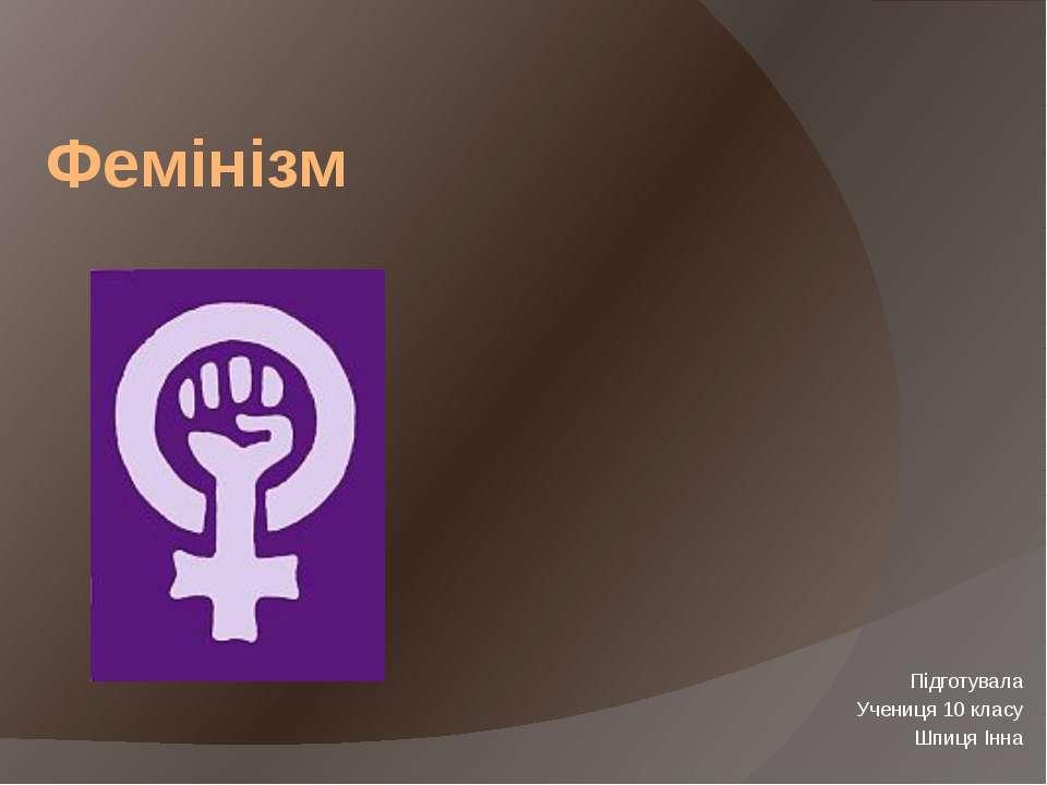 Фемінізм Підготувала Учениця 10 класу Шпиця Інна