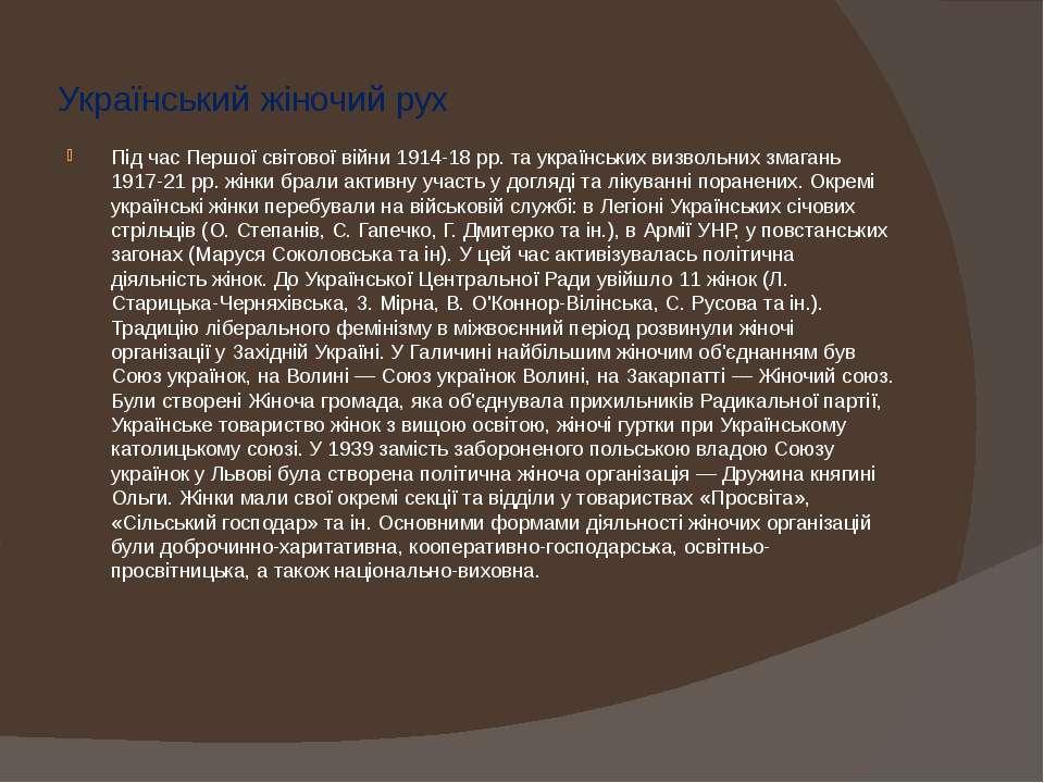 Український жіночий рух Під час Першої світової війни 1914-18 рр. та українсь...