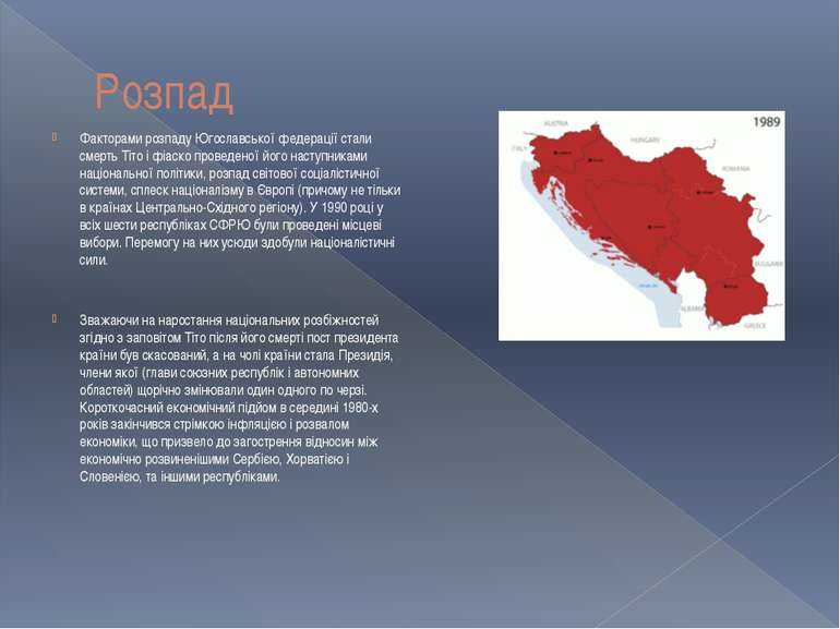 Розпад Факторами розпаду Югославської федерації стали смерть Тіто і фіаско пр...