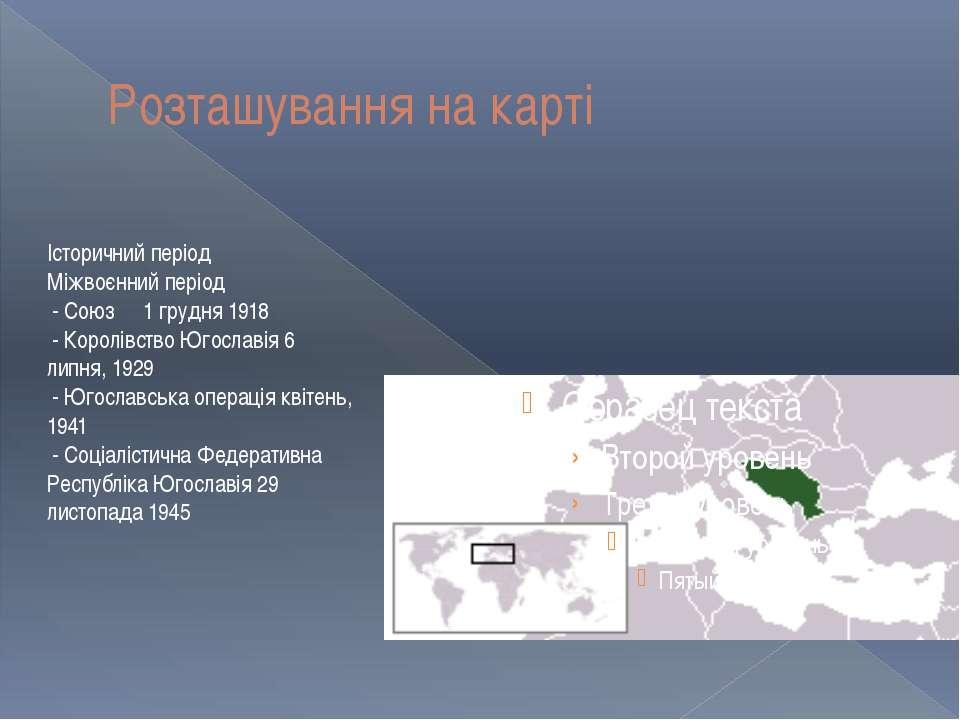 Розташування на карті Історичний період Міжвоєнний період - Союз 1 грудня 191...