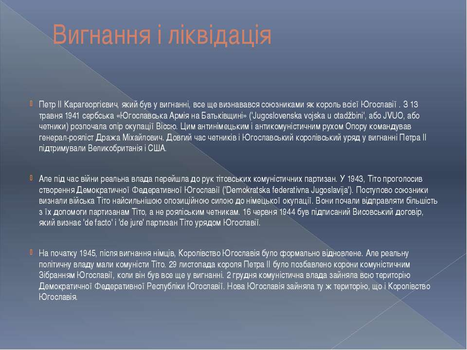 Вигнання і ліквідація Петр II Карагеоргієвич, який був у вигнанні, все ще виз...