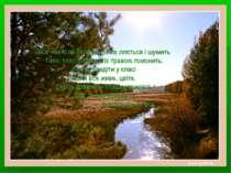 Все навколо зеленіє, річка ллється і шумить Тихо, тихо вітер віє із травою го...