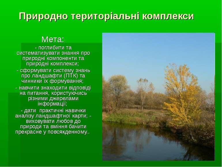 Природно територіальні комплекси Мета:: - поглибити та систематизувати знання...