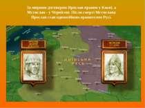 За мирним договором Ярослав правив у Києві, а Мстислав - у Чернігові. Після с...