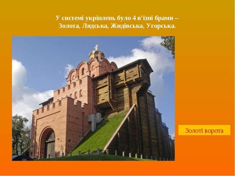 У системі укріплень було 4 в'їзні брами – Золота, Лядська, Жидівська, Угорськ...
