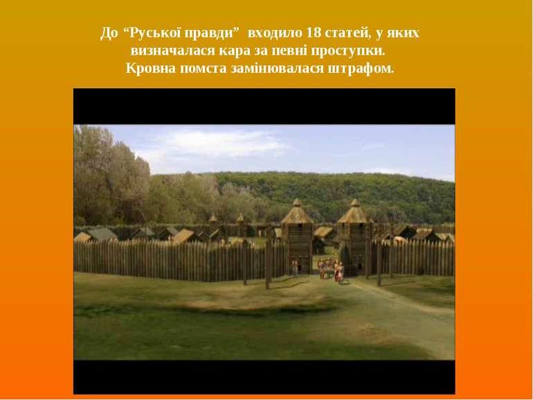 """До """"Руської правди"""" входило 18 статей, у яких визначалася кара за певні прост..."""