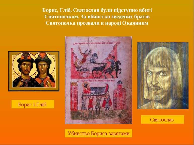 Борис, Гліб, Святослав були підступно вбиті Святополком. За вбивстко зведених...