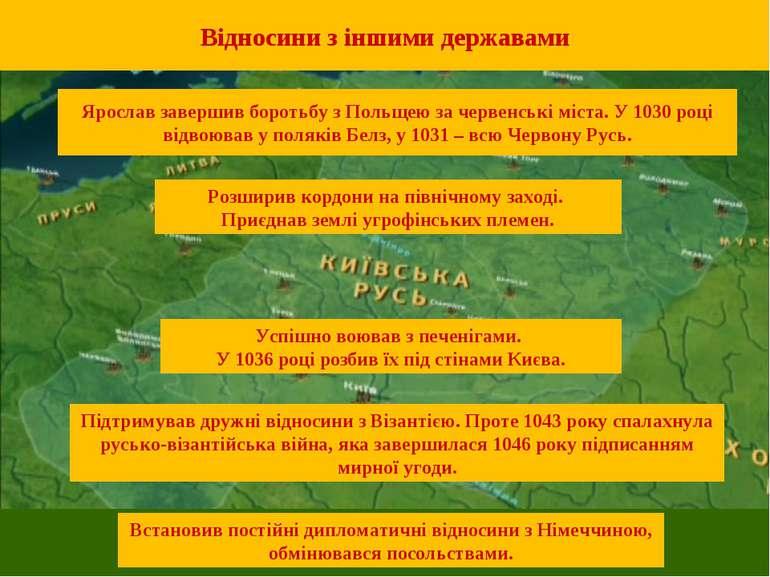 Розширив кордони на північному заході. Приєднав землі угрофінських племен. Ус...
