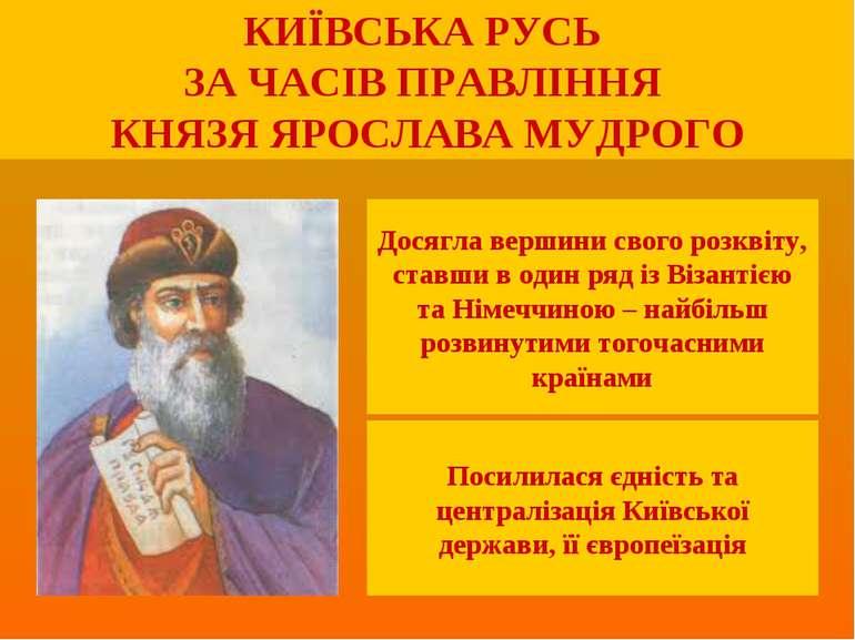 Досягла вершини свого розквіту, ставши в один ряд із Візантією та Німеччиною ...