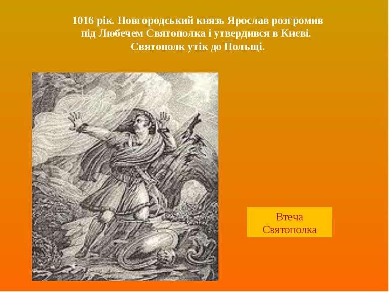 1016 рік. Новгородський князь Ярослав розгромив під Любечем Святополка і утве...