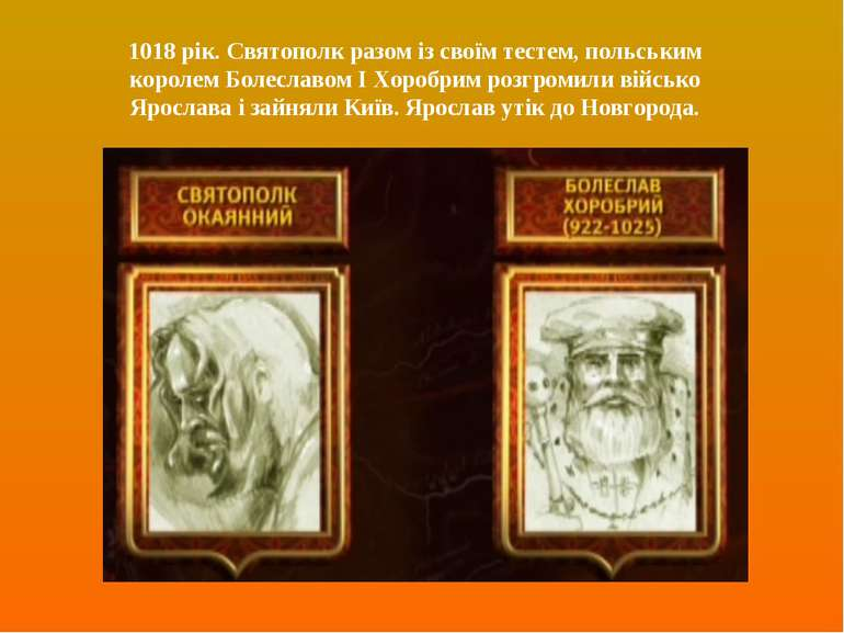 1018 рік. Святополк разом із своїм тестем, польським королем Болеславом І Хор...