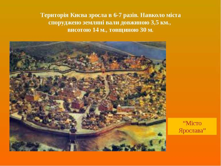 Територія Києва зросла в 6-7 разів. Навколо міста споруджено земляні вали дов...