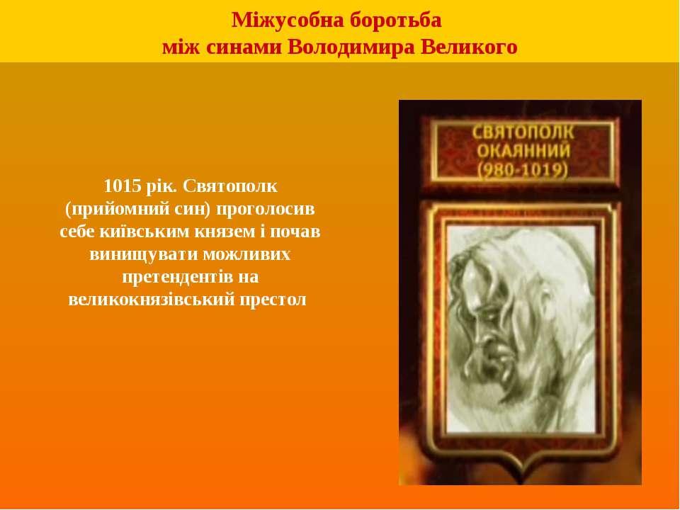 Міжусобна боротьба між синами Володимира Великого 1015 рік. Святополк (прийом...
