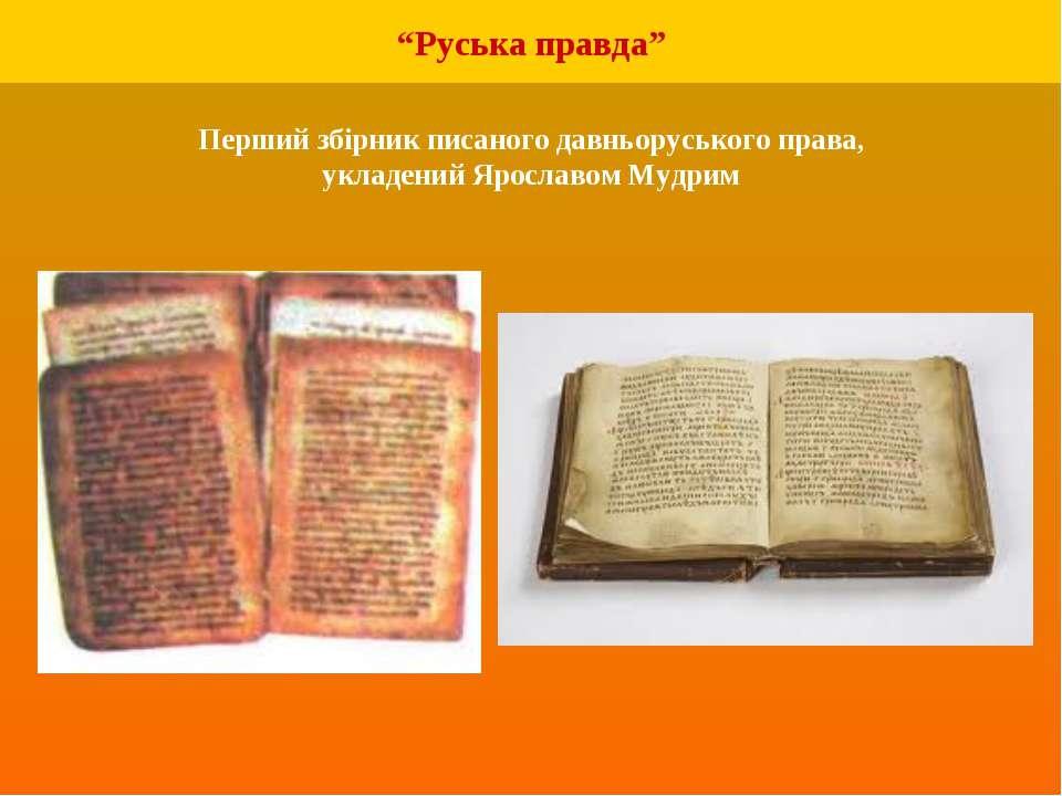 """""""Руська правда"""" Перший збірник писаного давньоруського права, укладений Яросл..."""