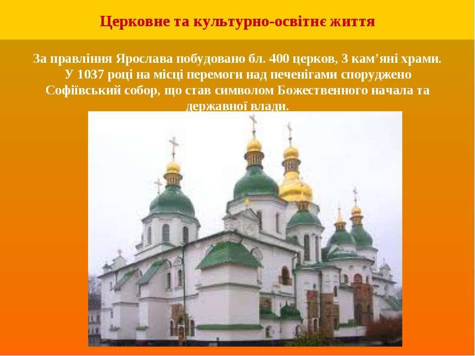 Церковне та культурно-освітнє життя За правління Ярослава побудовано бл. 400 ...