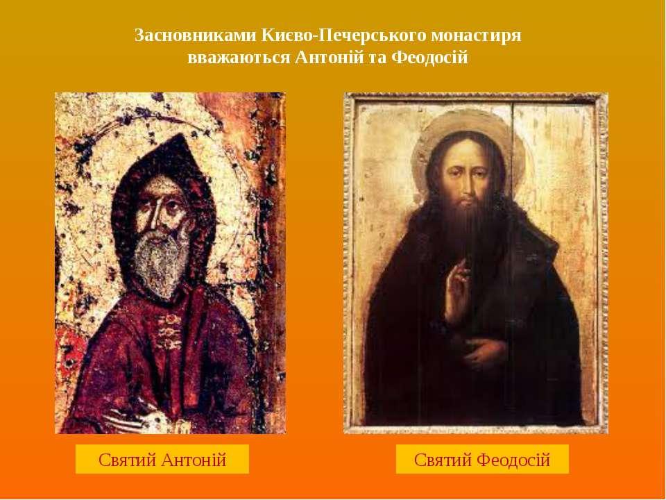 Засновниками Києво-Печерського монастиря вважаються Антоній та Феодосій Святи...