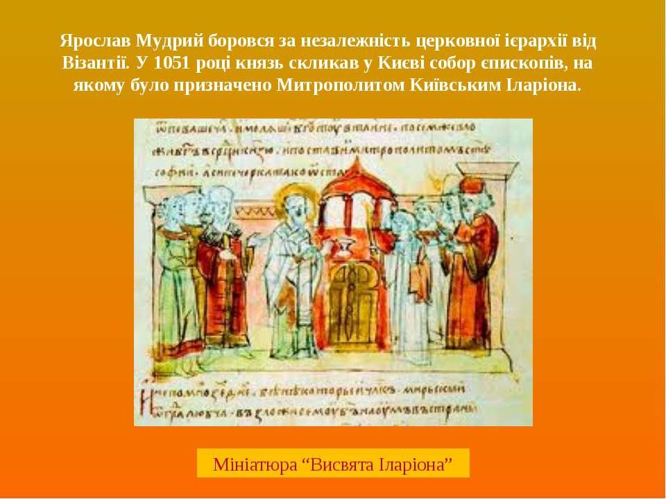 Ярослав Мудрий боровся за незалежність церковної ієрархії від Візантії. У 105...