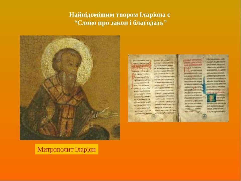 """Найвідомішим твором Іларіона є """"Слово про закон і благодать"""" Митрополит Іларіон"""