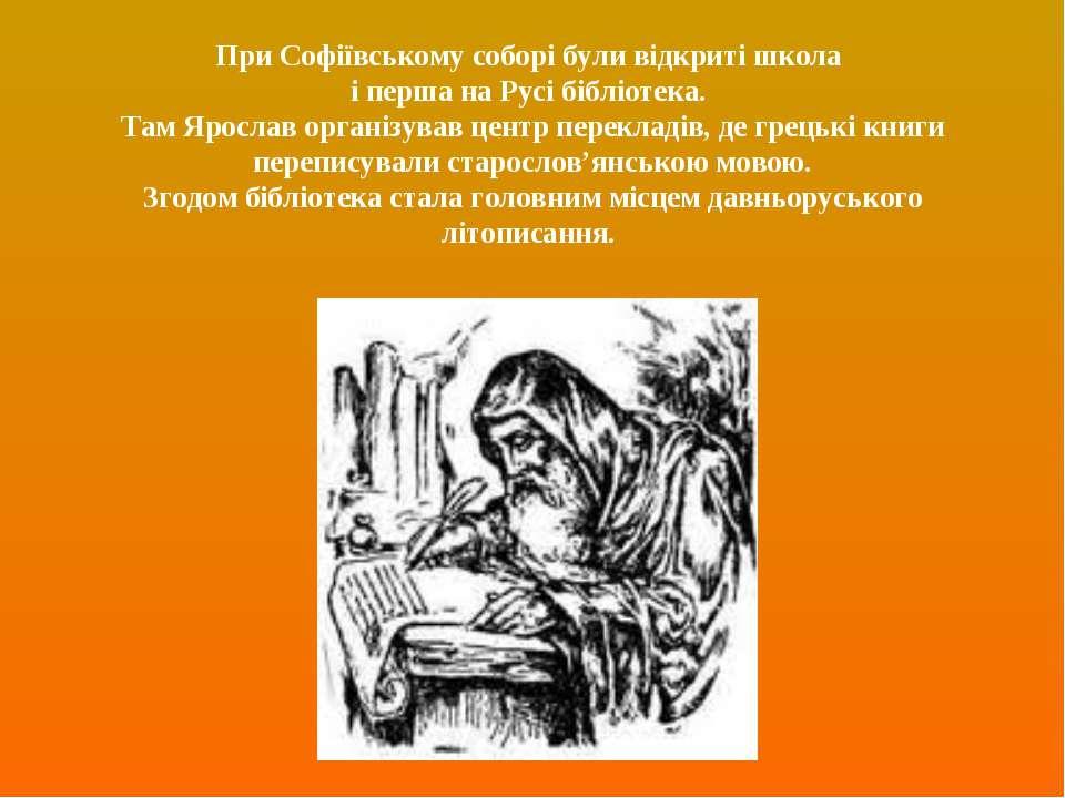 При Софіївському соборі були відкриті школа і перша на Русі бібліотека. Там Я...