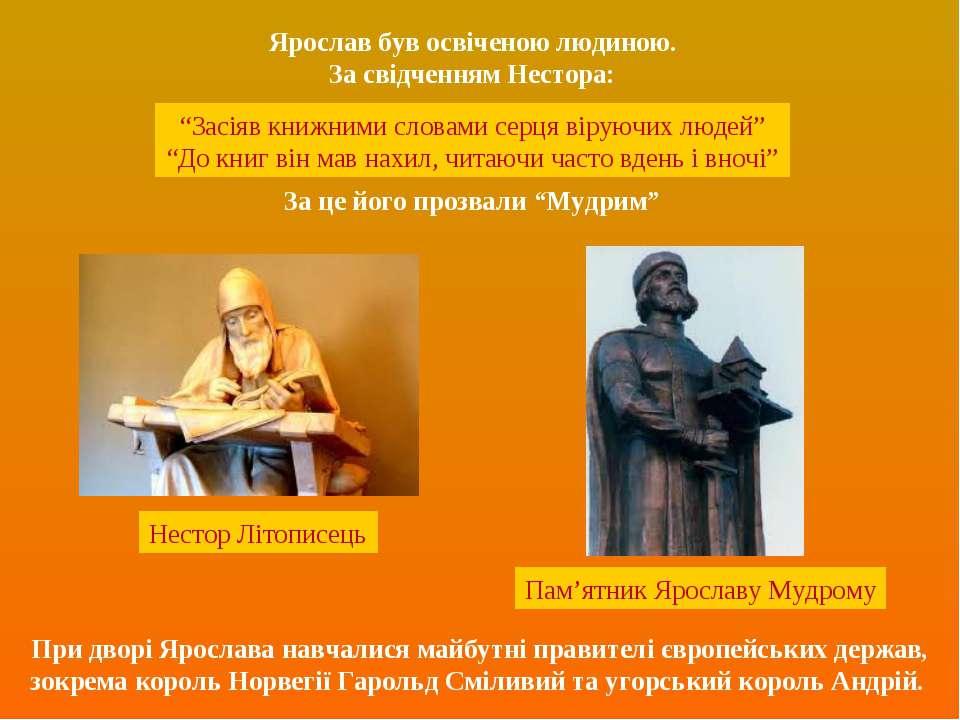 """Ярослав був освіченою людиною. За свідченням Нестора: """"Засіяв книжними словам..."""
