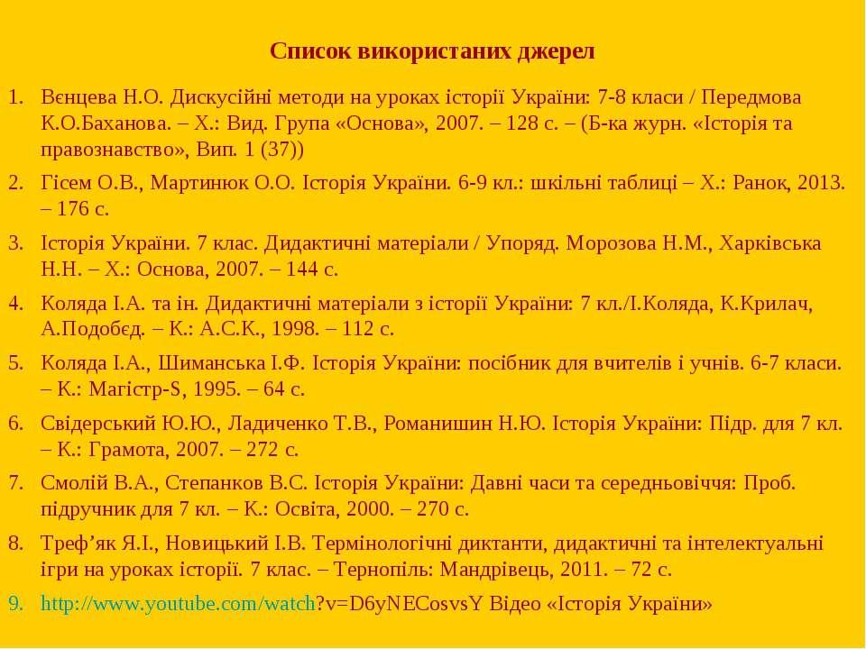 Список використаних джерел Вєнцева Н.О. Дискусійні методи на уроках історії У...