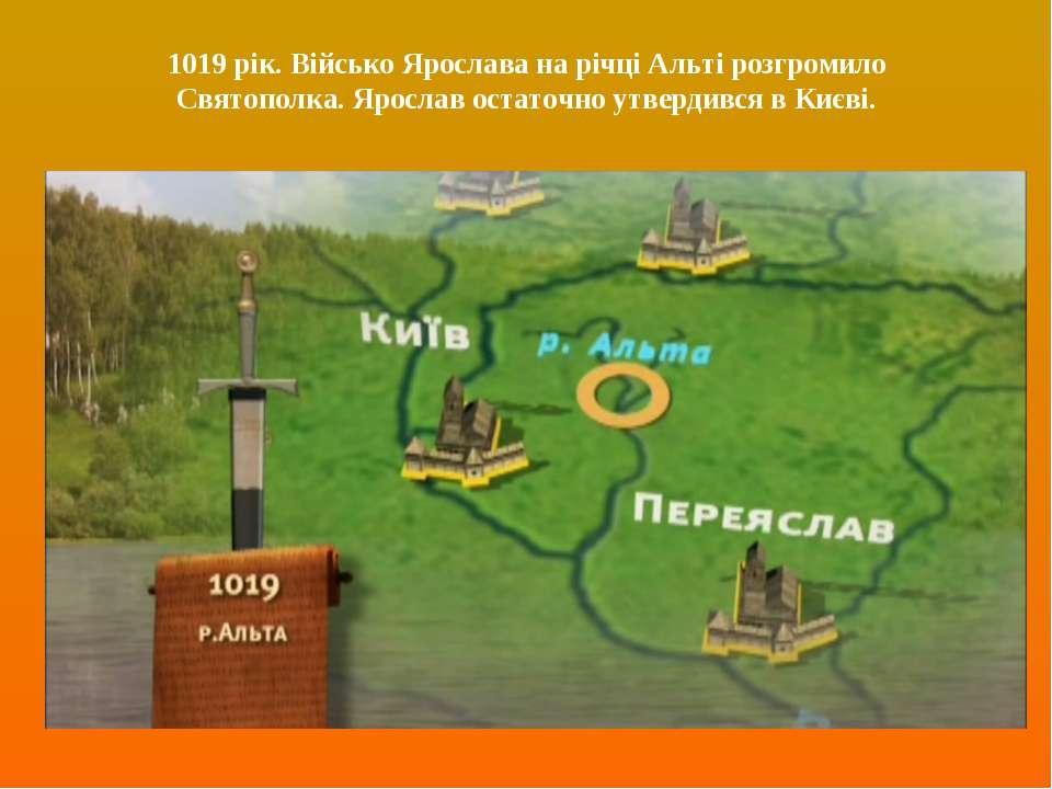 1019 рік. Військо Ярослава на річці Альті розгромило Святополка. Ярослав оста...