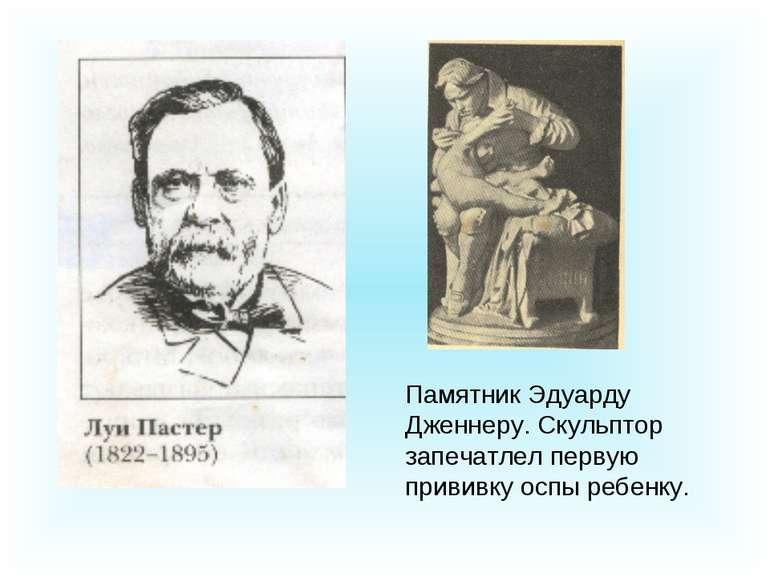Памятник Эдуарду Дженнеру. Скульптор запечатлел первую прививку оспы ребенку.