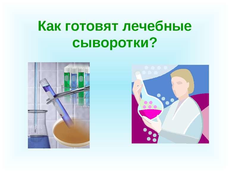 Как готовят лечебные сыворотки?