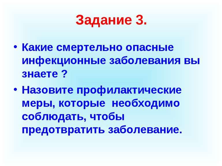 Задание 3. Какие смертельно опасные инфекционные заболевания вы знаете ? Назо...