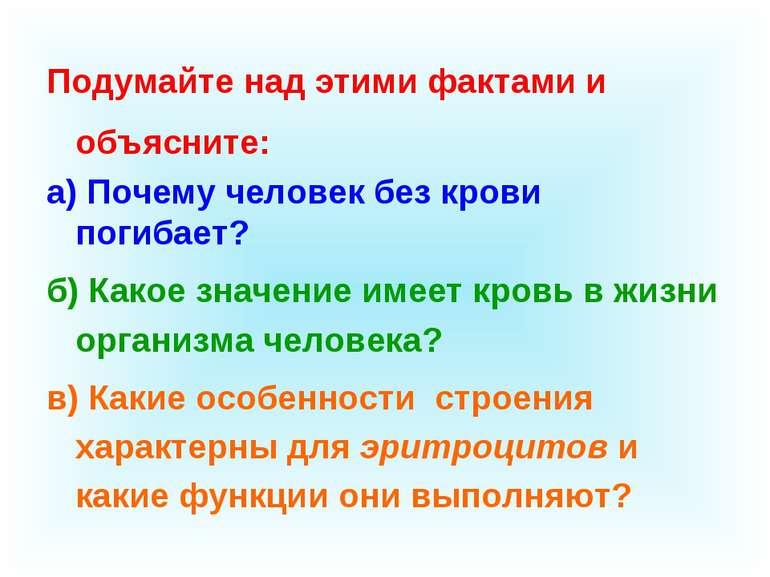 Подумайте над этими фактами и объясните: а) Почему человек без крови погибает...