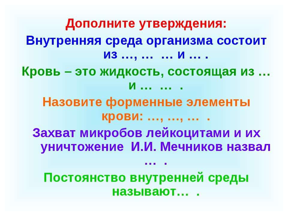 Дополните утверждения: Внутренняя среда организма состоит из …, … … и … . Кро...