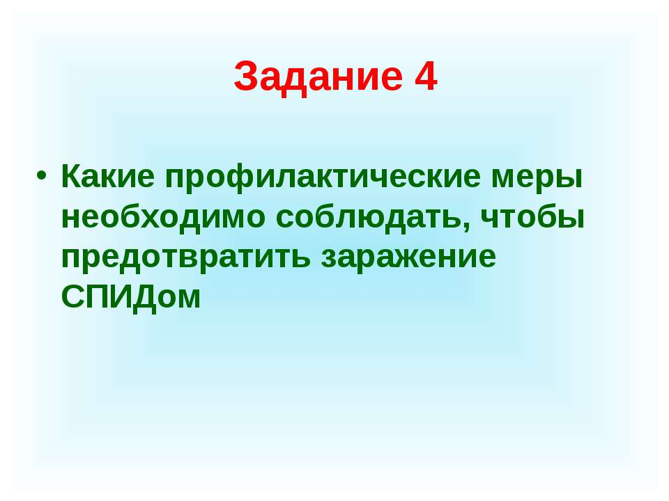 Задание 4 Какие профилактические меры необходимо соблюдать, чтобы предотврати...