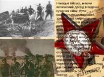 Німецькі війська, маючи величезний досвід в веденні сучасної війни, були раці...