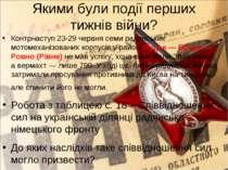 Якими були події перших тижнів війни? Контрнаступ 23-29 червня семи радянськи...