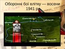 Оборонні бої влітку — восени 1941 р.