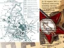 До 30 червня 1941 р. на львівсько-київському напрямку частини Червоної Армії ...