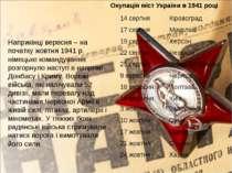 Наприкінці вересня – на початку жовтня 1941 р. німецьке командування розгорну...
