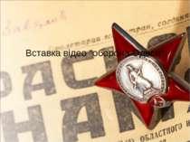 """Вставка відео """"оборона Одеси"""""""