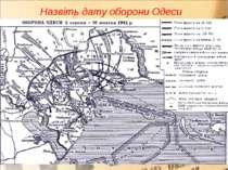 Назвіть дату оборони Одеси