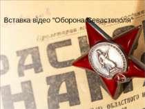 """Вставка відео """"Оборона Севастополя"""""""