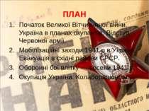 ПЛАН Початок Великої Вітчизняної війни. Україна в планах окупантів. Відступ Ч...