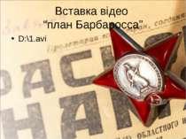"""Вставка відео """"план Барбаросса"""" D:\1.avi"""