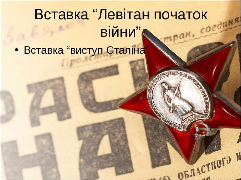 """Вставка """"Левітан початок війни"""" Вставка """"виступ Сталіна"""""""